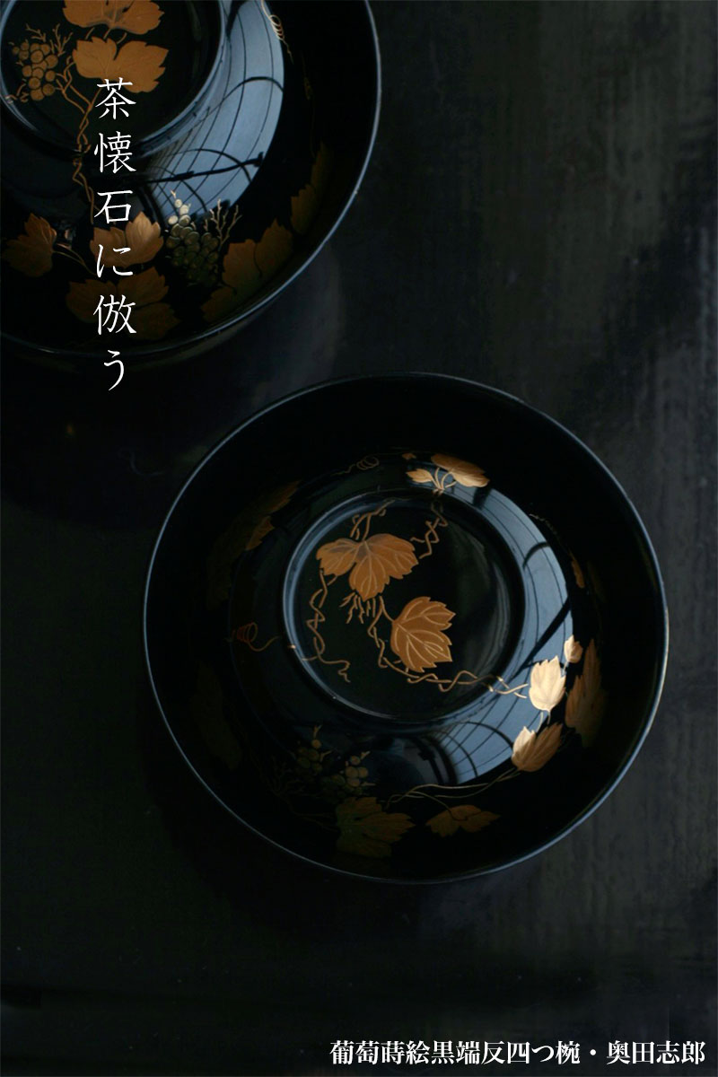 葡萄蒔絵黒端反四つ椀・奥田志郎