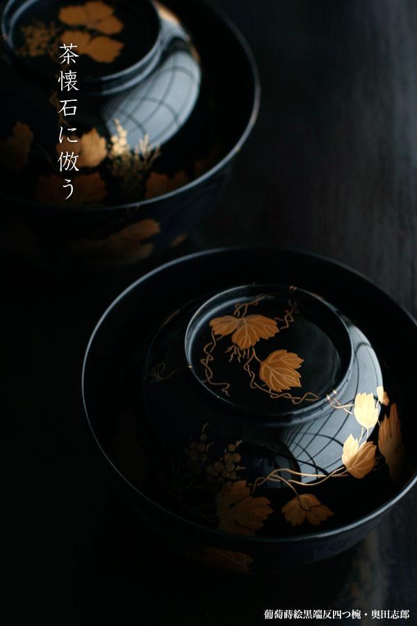 葡萄蒔絵黒端反四つ椀・奥田志郎|和食器の愉しみ・工芸店ようび