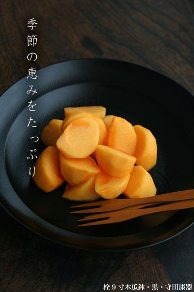 栓9寸木瓜鉢・黒・守田漆器