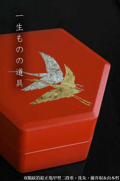 重箱・双鶴紋箔絵正亀甲型二段重・黒内朱・藤井収・山本哲