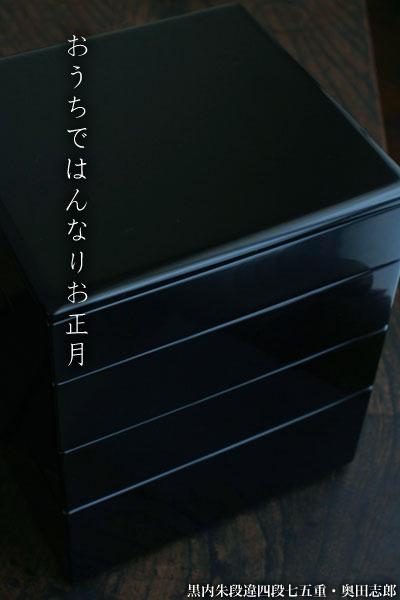 黒内朱段違四段七五重・奥田志郎