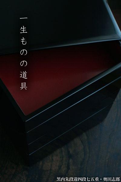 漆器・蒔絵:千鳥紋蒔絵段違四段七五重・奥田志郎