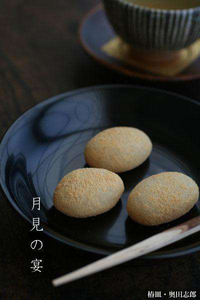 椿皿No.1・奥田志郎