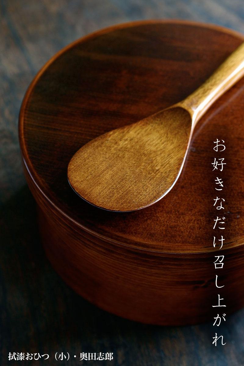 拭漆おひつ(小)