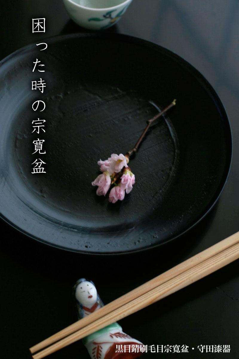 漆器・黒錆刷毛目宗寛盆5.5寸・守田漆器