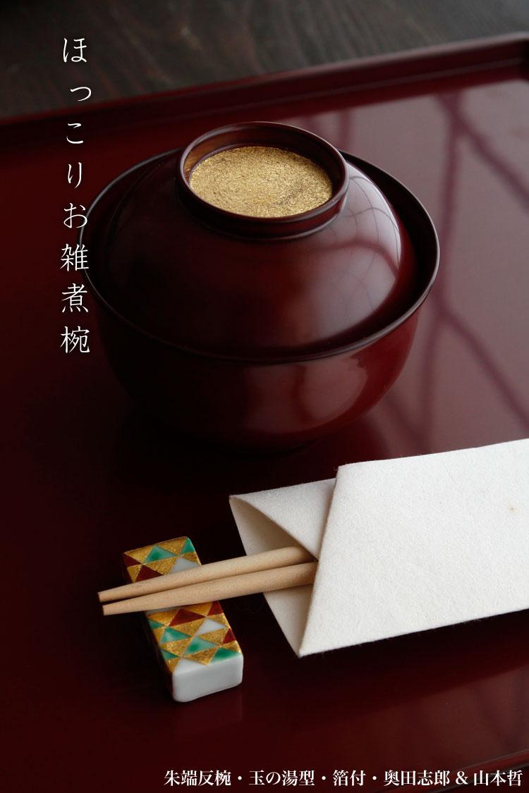 朱端反椀・玉の湯型・箔付・奥田志郎 & 山本哲