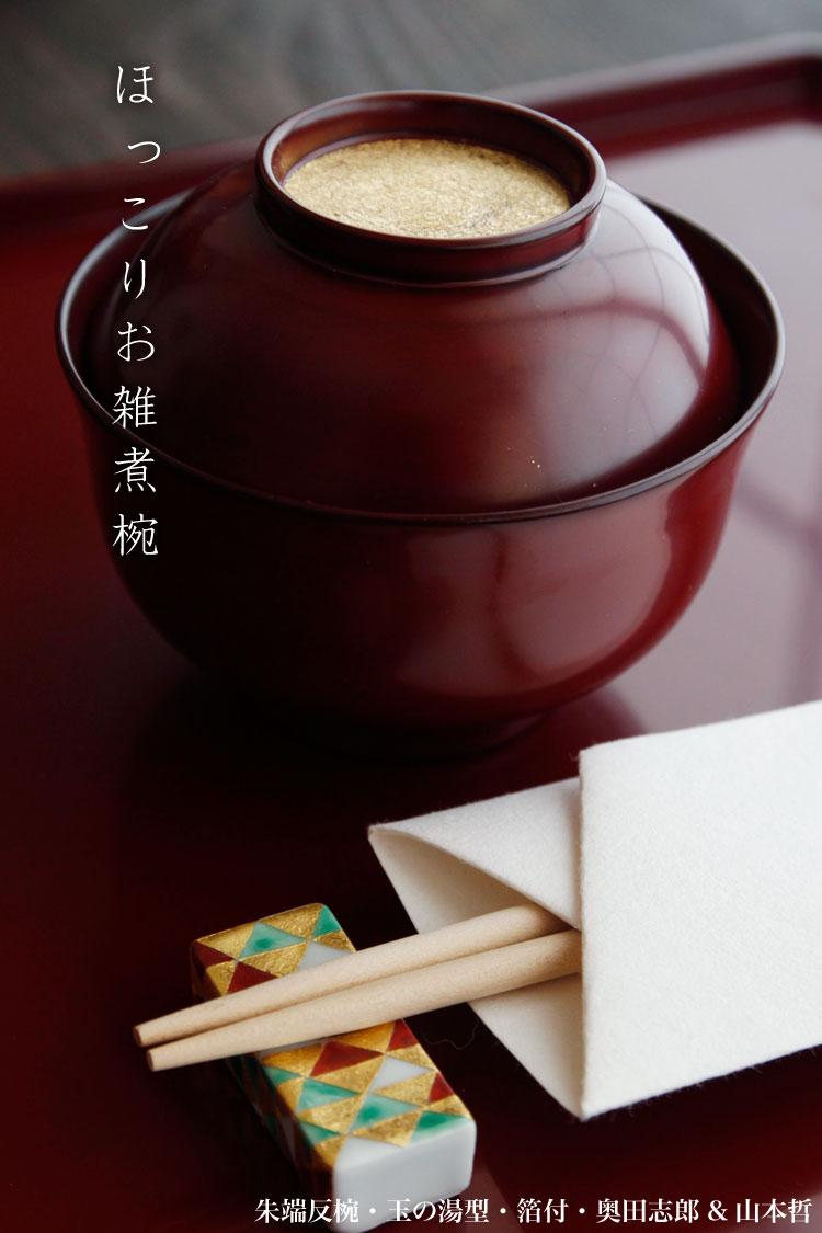 朱端反椀・玉の湯型・奥田志郎|和食器の愉しみ・工芸店ようび