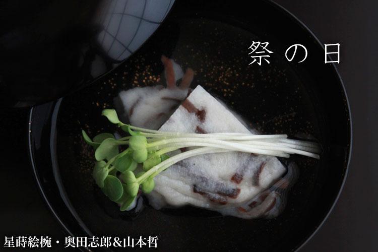 星蒔絵椀・奥田志郎&山本哲