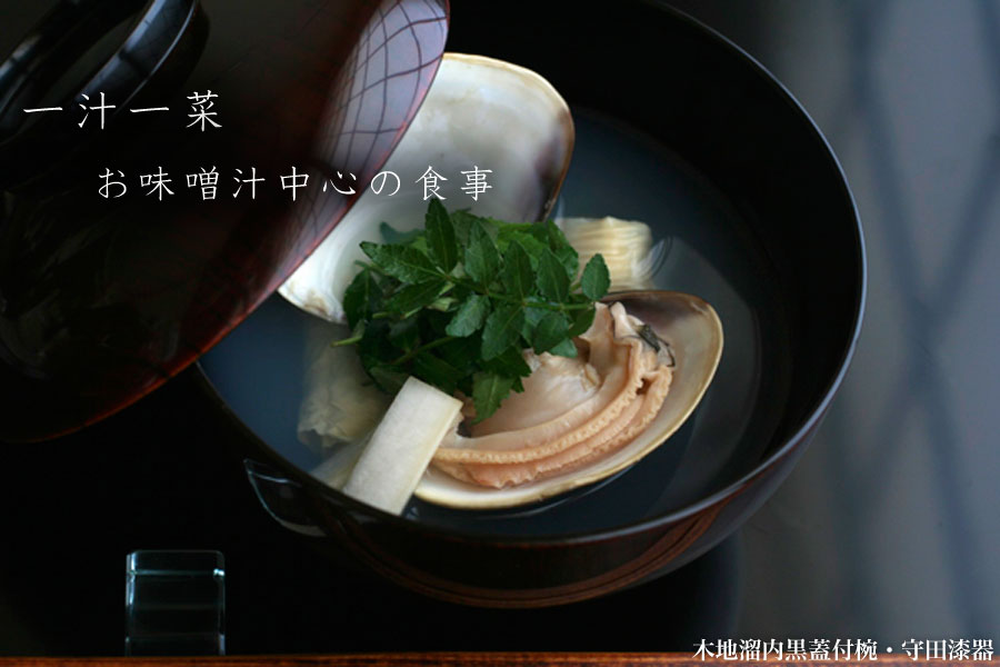 地溜内黒蓋付椀・守田漆器 【一汁一菜】お味噌汁中心の食事