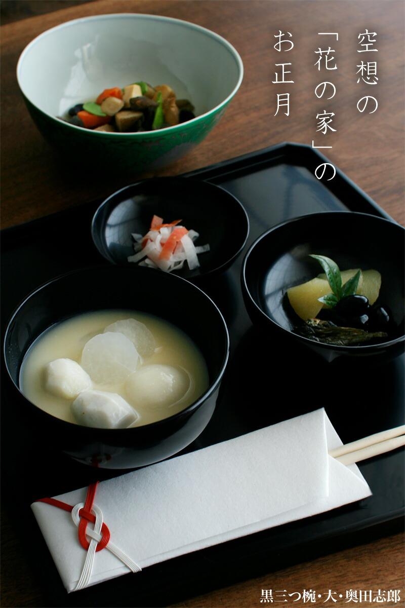 汁椀・お椀|三つ椀(小)