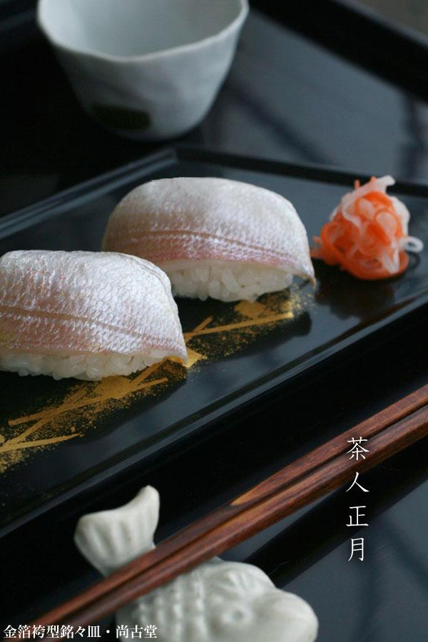 金箔袴型銘々皿・尚古堂