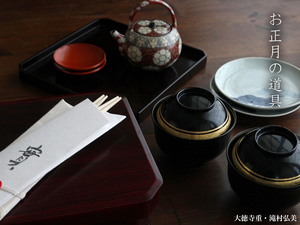 大徳寺重・滝村弘美|和食器の愉しみ・工芸店ようび