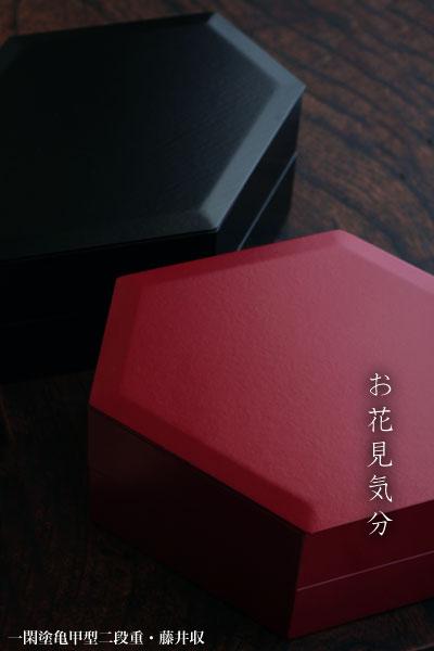 重箱|一閑塗亀甲型二段重・藤井収