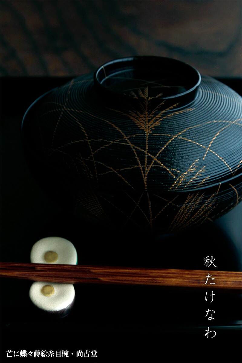 芒に蝶々蒔絵糸目椀・尚古堂 和食器の愉しみ・工芸店ようび