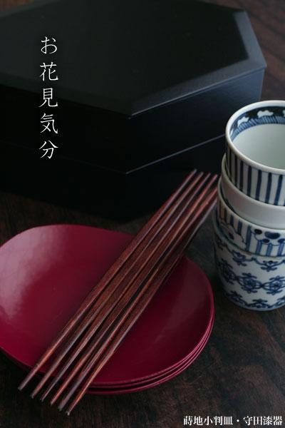 蒔地小判皿・守田漆器