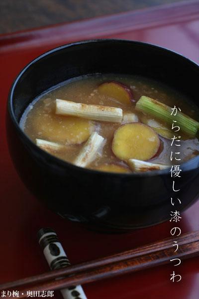 【一汁一菜】まり椀・奥田志郎