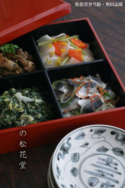 弁当箱|松花堂弁当箱