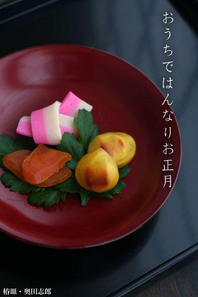 椿皿No.1・朱・奥田志郎