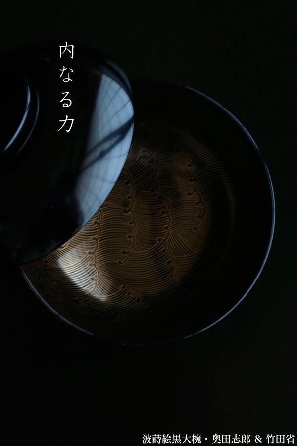 汁椀・お椀|波蒔絵黒糸目椀・尚古堂・竹田省・五客一組