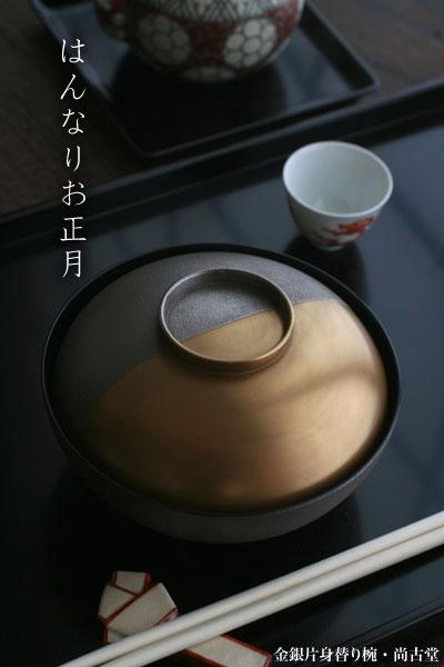 汁椀・お椀|金銀片身替り椀・尚古堂