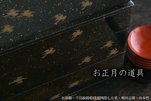 重箱|千鳥紋蒔絵段違四段七五重
