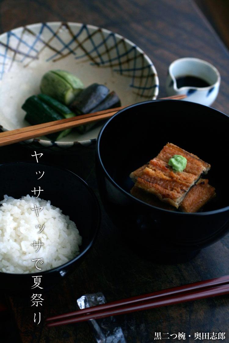 黒二つ椀・奥田志郎|和食器の愉しみ・工芸店ようび