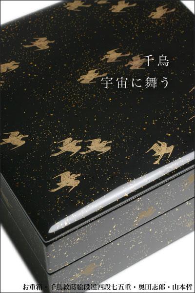 漆器・蒔絵:千鳥紋蒔絵段違四段七五重・奥田志郎・山本哲