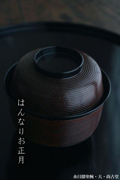 汁椀・お椀|糸目溜塗椀・大・尚古堂