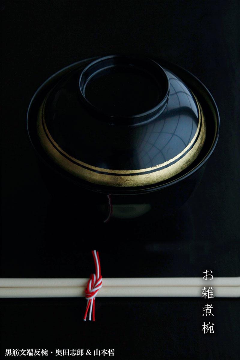 汁椀・お椀|朱筋文端反椀・奥田志郎