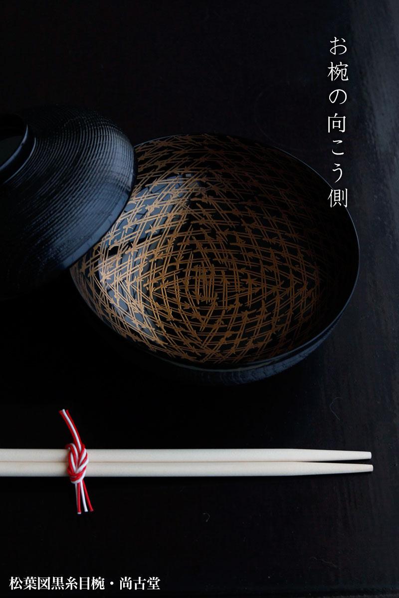 汁椀・お椀|松葉図黒糸目椀・尚古堂