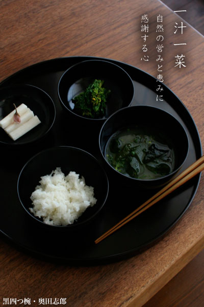 汁椀・お椀|四つ椀