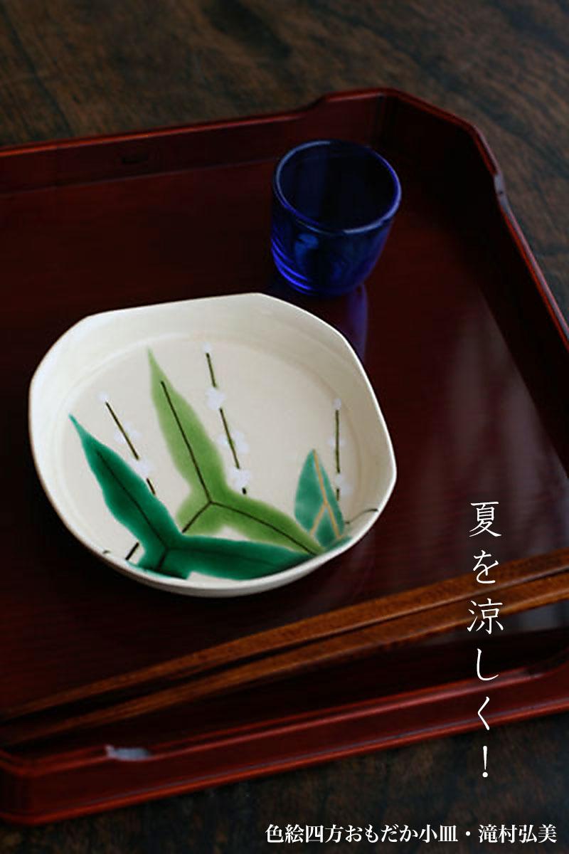 京焼・色絵四方おもだか小皿・伏原博之|和食器の愉しみ・工芸店ようび