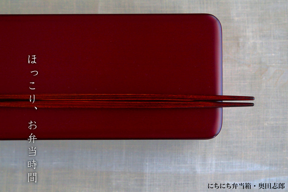 弁当箱|にちにち弁当箱・透漆・奥田志郎