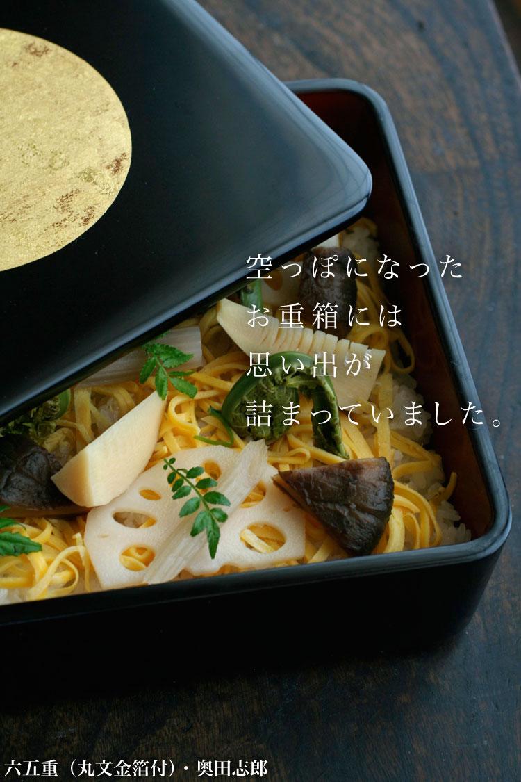 お重箱・六五重[丸文金箔付]・奥田志郎|和食器の愉しみ・工芸店ようび