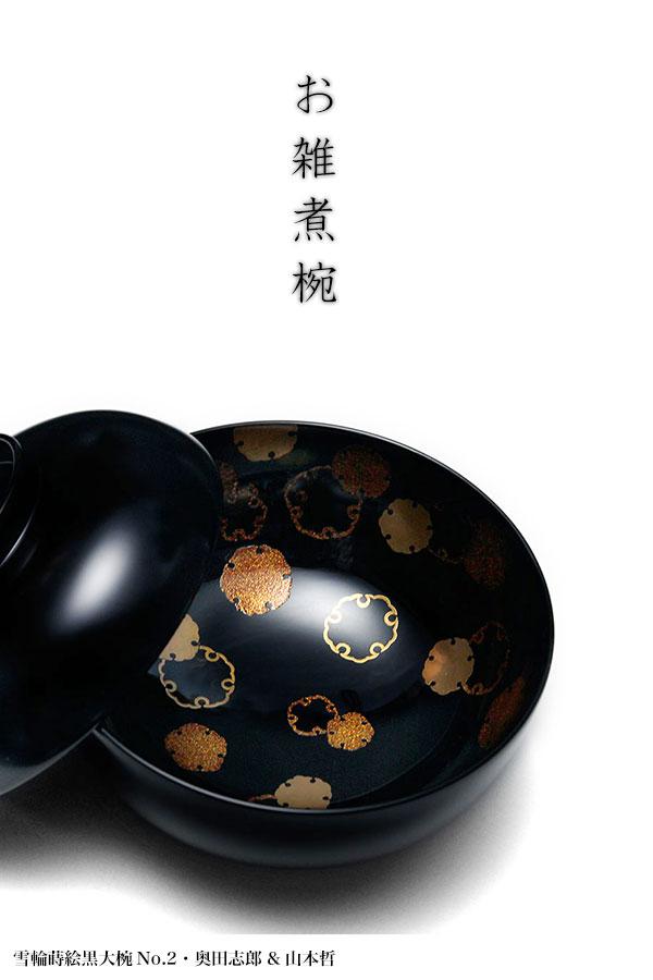 雪輪蒔絵黒大椀No.2
