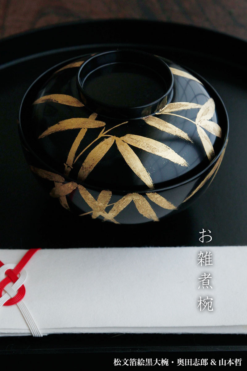 汁椀・お椀|竹文箔絵黒大椀・奥田志郎 & 山本哲