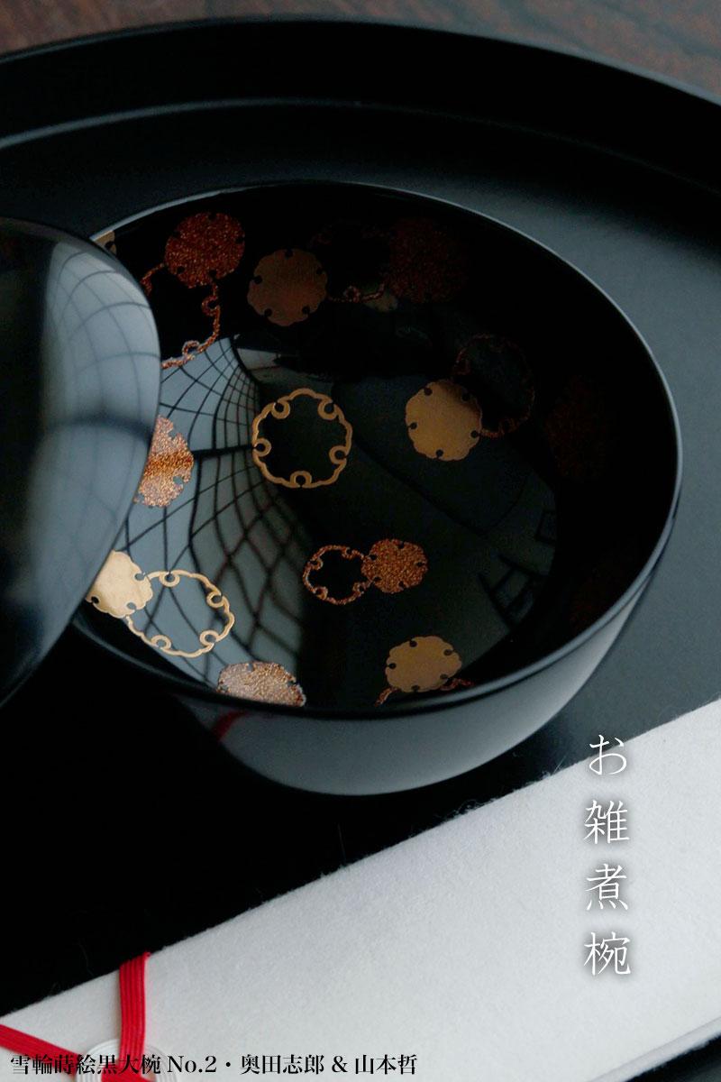 汁椀・お椀|雪輪蒔絵黒大椀No.2・奥田志郎 & 竹田省