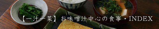 【一汁一菜】お味噌汁中心の食事・INDEX