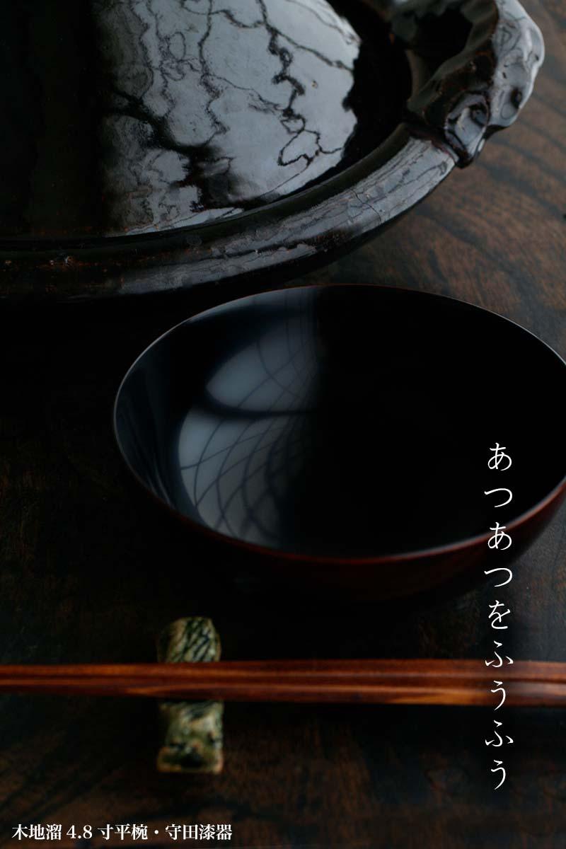 漆器・木地溜4.8寸平椀