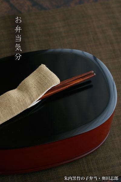 弁当箱|朱内黒竹の子弁当