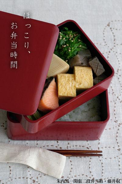 弁当箱|朱内黒一閑張二段弁当箱