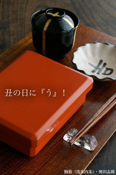 漆重箱|鰻箱