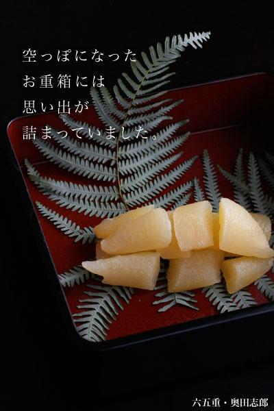 重箱・黒内朱六五重(2段1蓋)