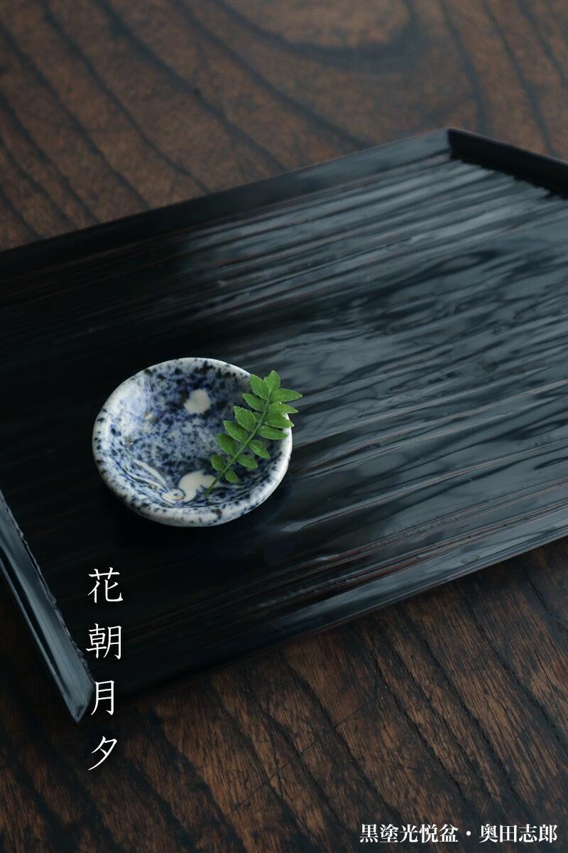 漆器・輪島塗:黒塗光悦盆・奥田志郎