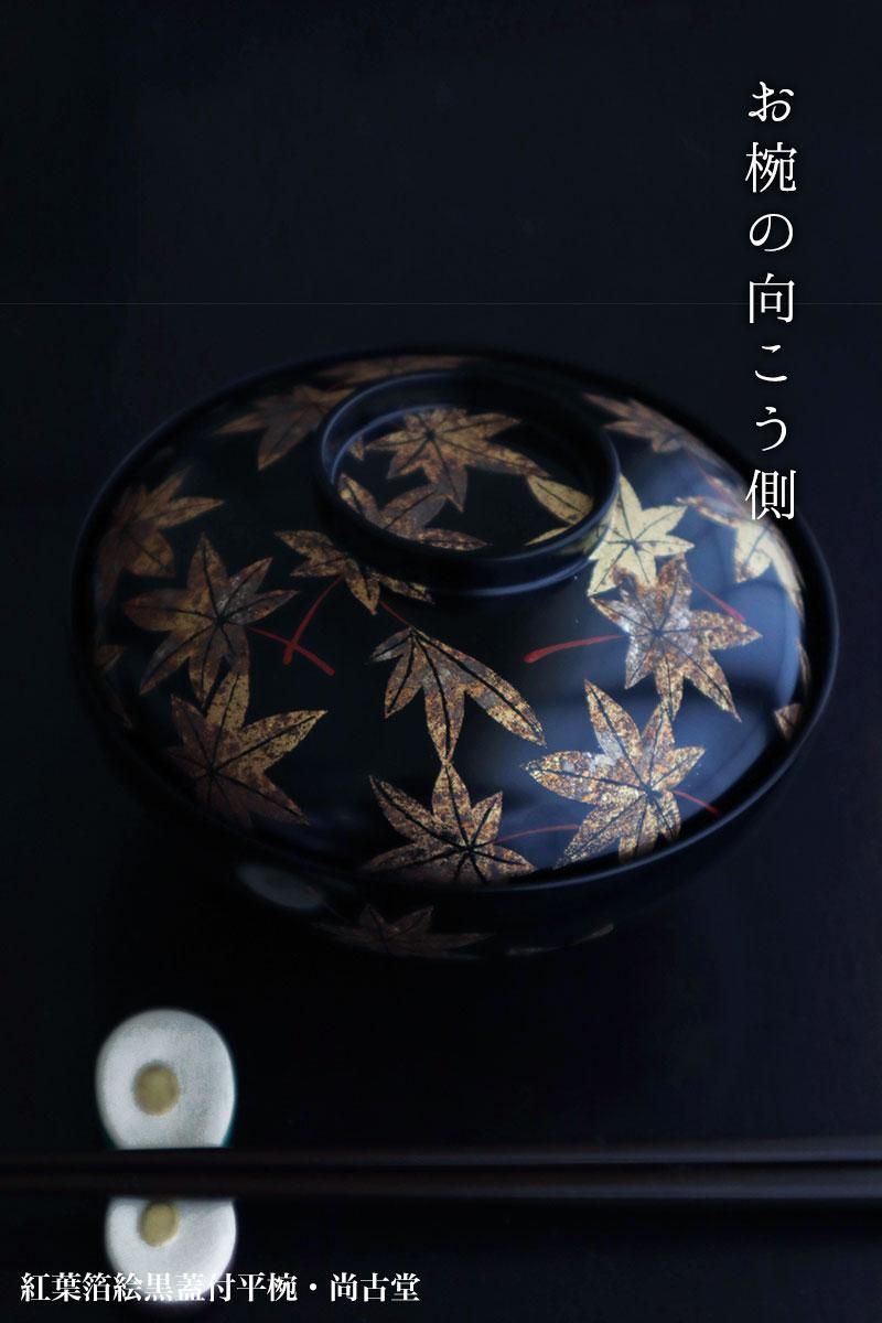 尚古堂(輪島塗)| 和食器の作家さん