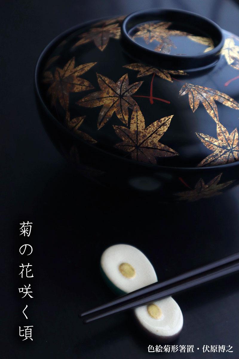 京焼:色絵菊形箸置・伏原博之