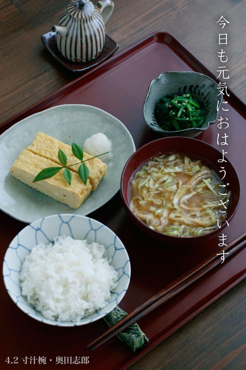 朝食のお膳|お味噌汁碗(4.2寸汁椀)