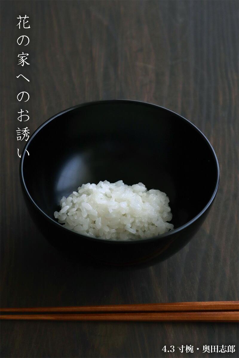 >4.3寸椀がある食卓|4.3寸朱椀・奥田志郎