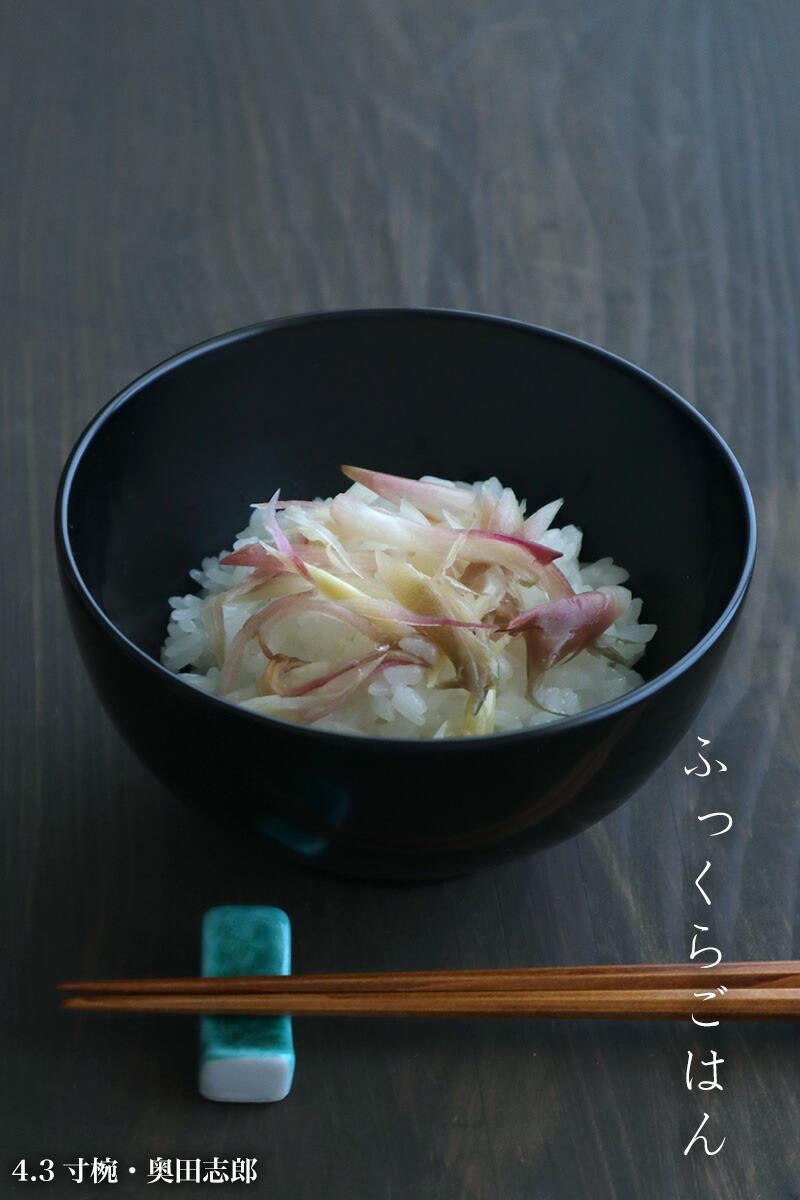 4.3寸椀・奥田志郎