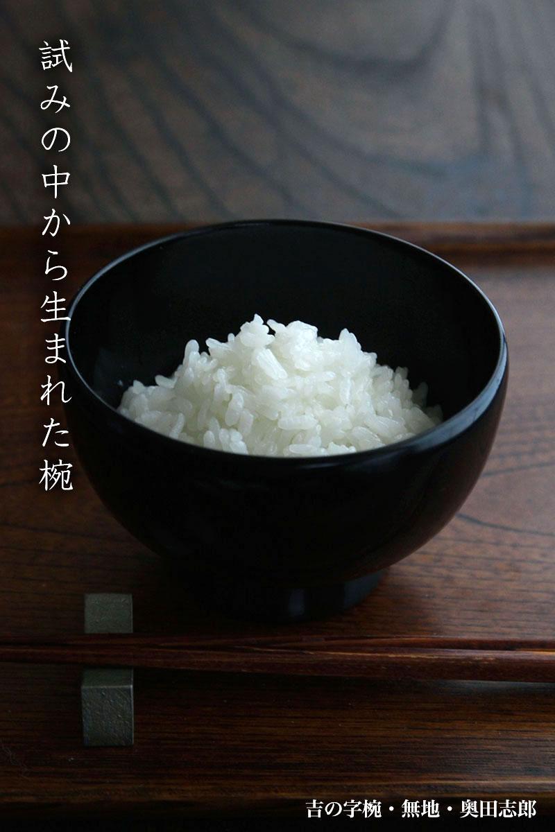 吉の字椀・奥田志郎|和食器の愉しみ・工芸店ようび